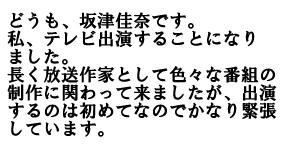 f:id:sakatsu_kana:20170509082530j:plain