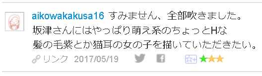 f:id:sakatsu_kana:20170522120101j:plain