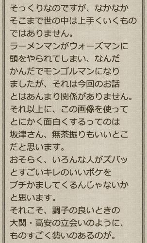 f:id:sakatsu_kana:20170724070857j:plain