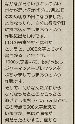 f:id:sakatsu_kana:20170724070908j:plain
