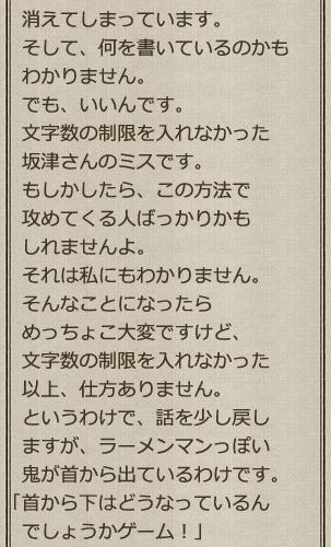 f:id:sakatsu_kana:20170724070918j:plain