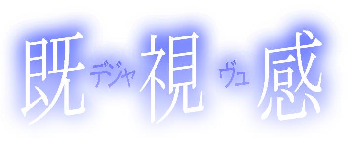 f:id:sakatsu_kana:20170807125858j:plain