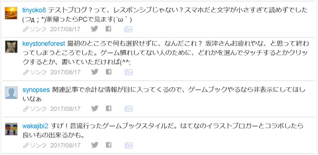 f:id:sakatsu_kana:20170818092229j:plain