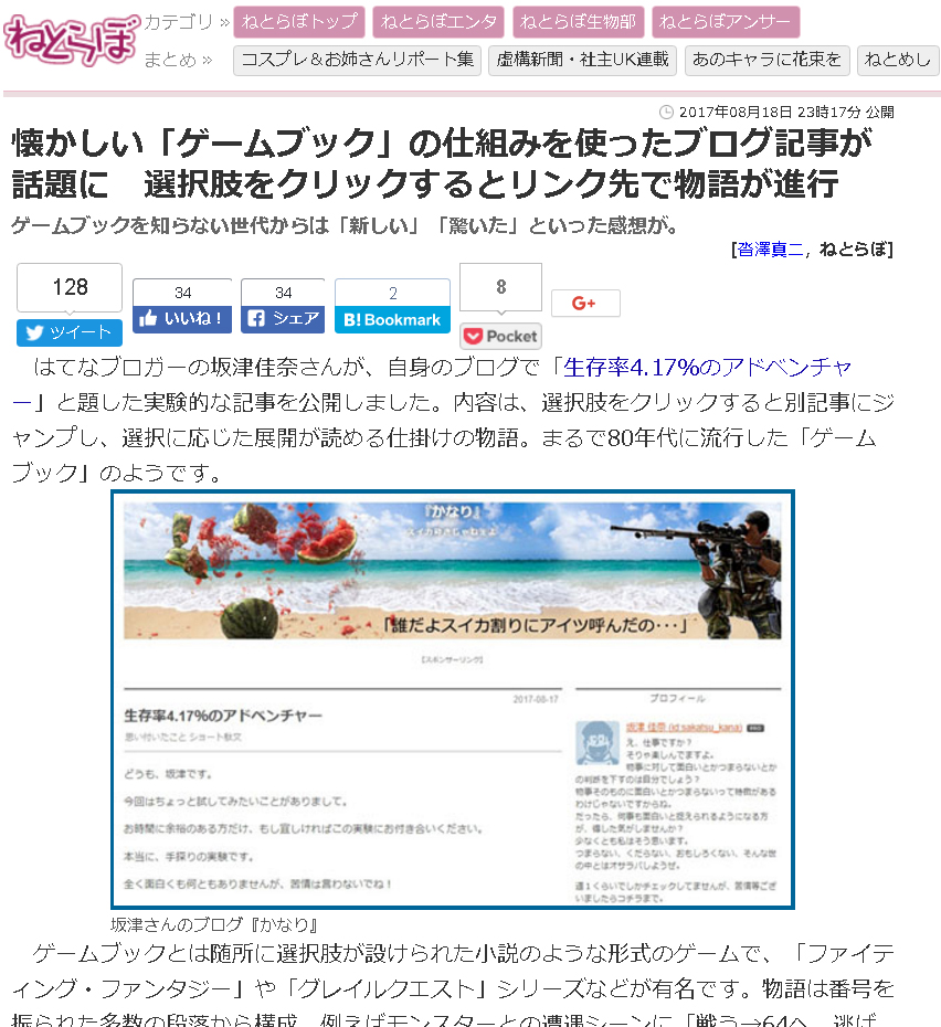 f:id:sakatsu_kana:20170822204026j:plain