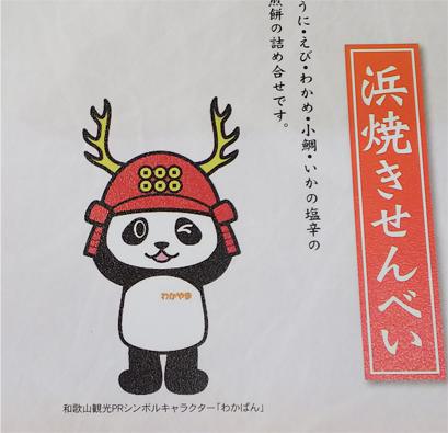 f:id:sakatsu_kana:20170907083057j:plain