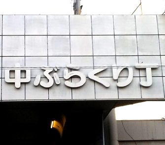 f:id:sakatsu_kana:20170908165907j:plain