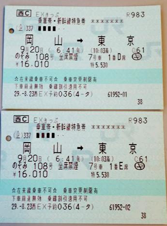 f:id:sakatsu_kana:20170925095658j:plain