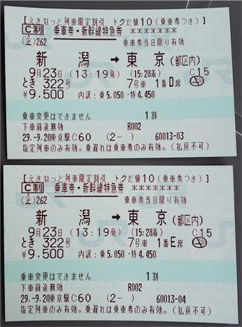 f:id:sakatsu_kana:20170925095844j:plain