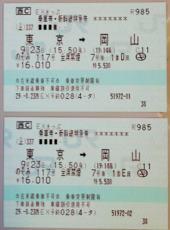 f:id:sakatsu_kana:20170925095855j:plain