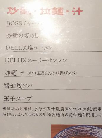 f:id:sakatsu_kana:20171002174246j:plain