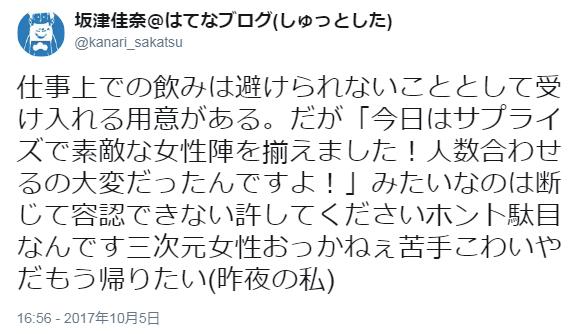 f:id:sakatsu_kana:20171007072718j:plain