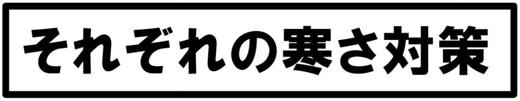 f:id:sakatsu_kana:20171024190426j:plain
