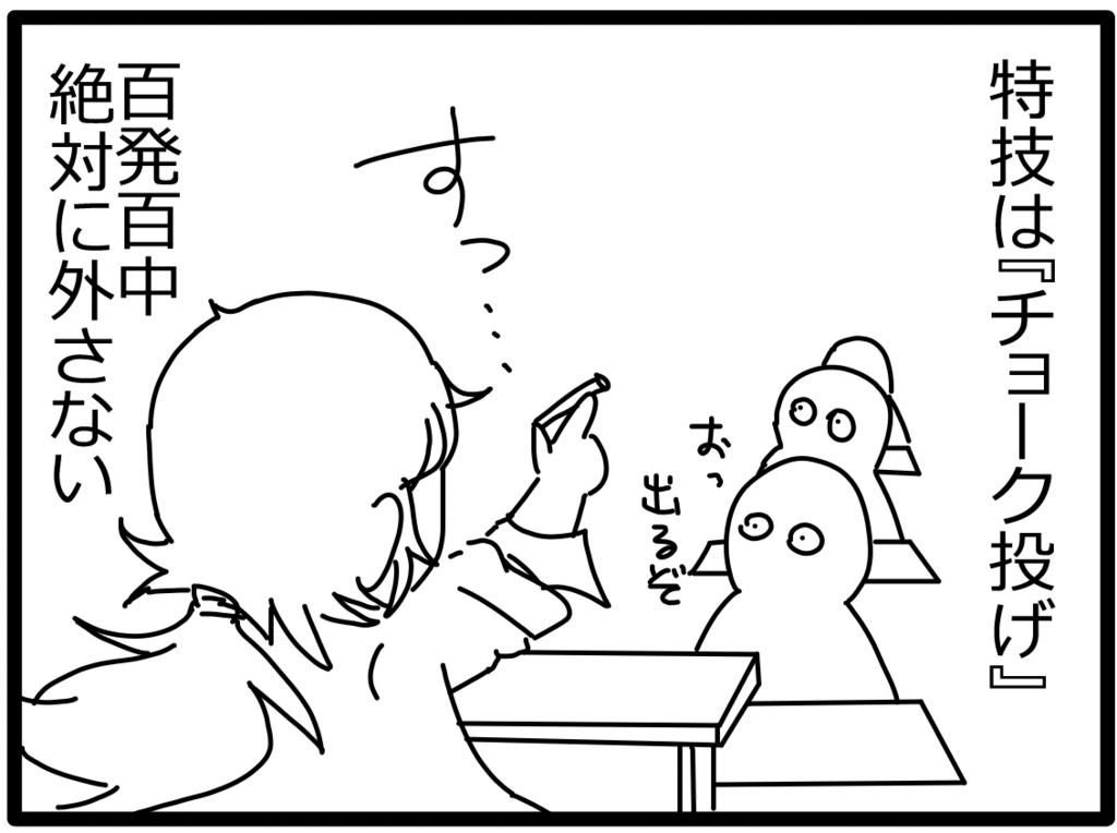f:id:sakatsu_kana:20171025102412j:plain