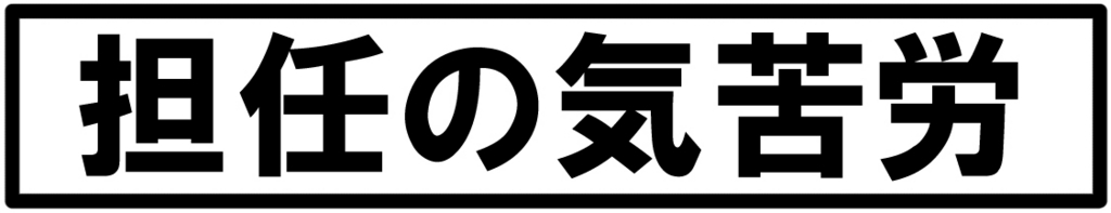 f:id:sakatsu_kana:20171026155554j:plain