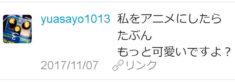 f:id:sakatsu_kana:20171108172547j:plain
