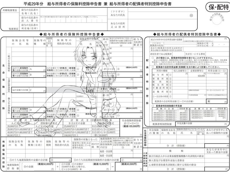 f:id:sakatsu_kana:20171129103516j:plain