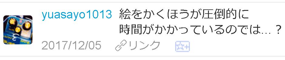 f:id:sakatsu_kana:20171206150710j:plain