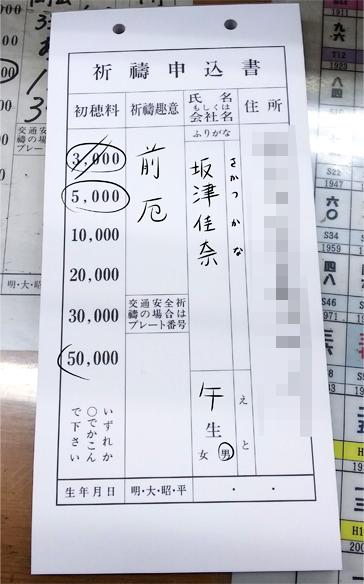 f:id:sakatsu_kana:20180105150012j:plain