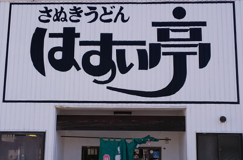 f:id:sakatsu_kana:20180312075946j:plain