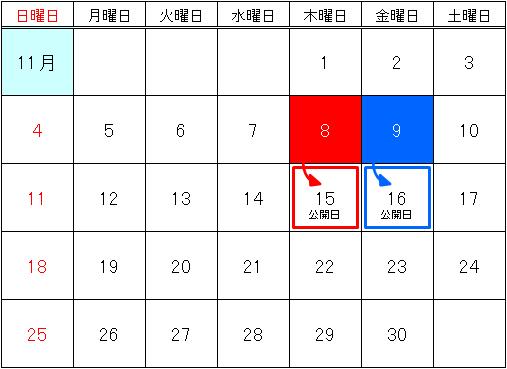 f:id:sakatsu_kana:20181108090714j:plain