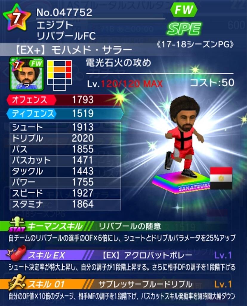 f:id:sakatsuku_challenge:20190118211942j:image