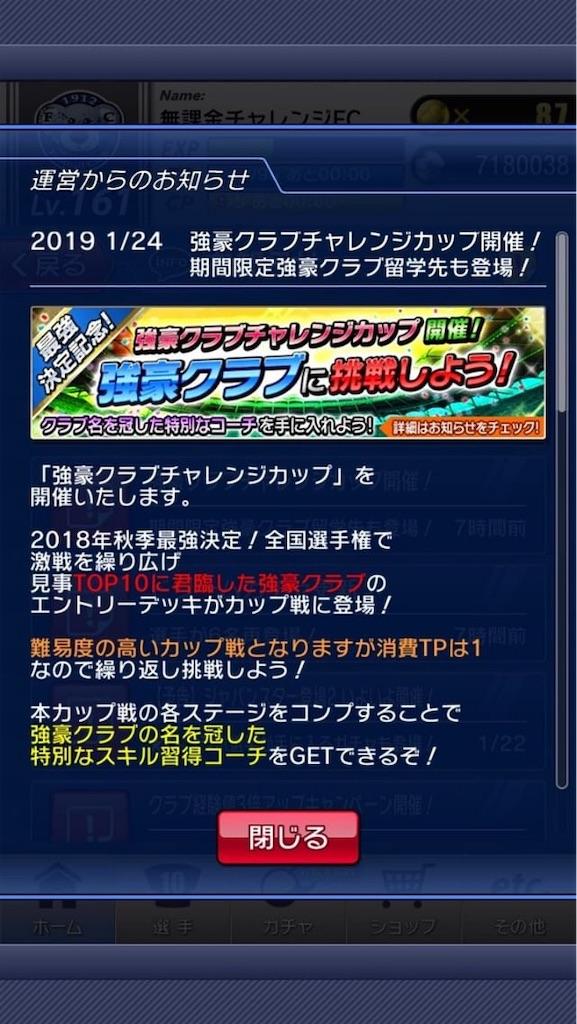 f:id:sakatsuku_challenge:20190124214049j:image