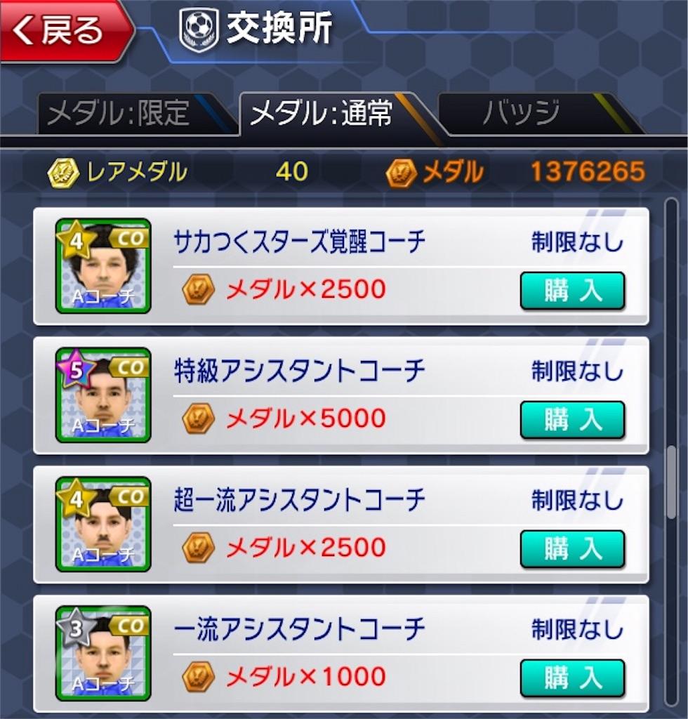 f:id:sakatsuku_challenge:20190125153808j:image