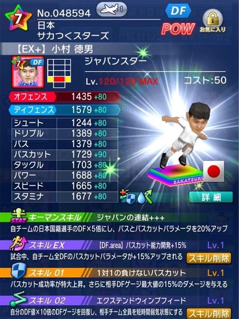 f:id:sakatsuku_challenge:20190130093621j:image
