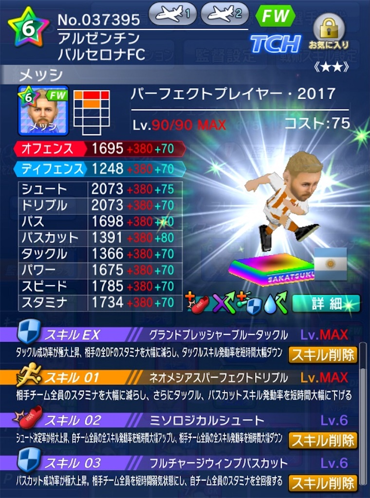 f:id:sakatsuku_challenge:20190203105847j:image