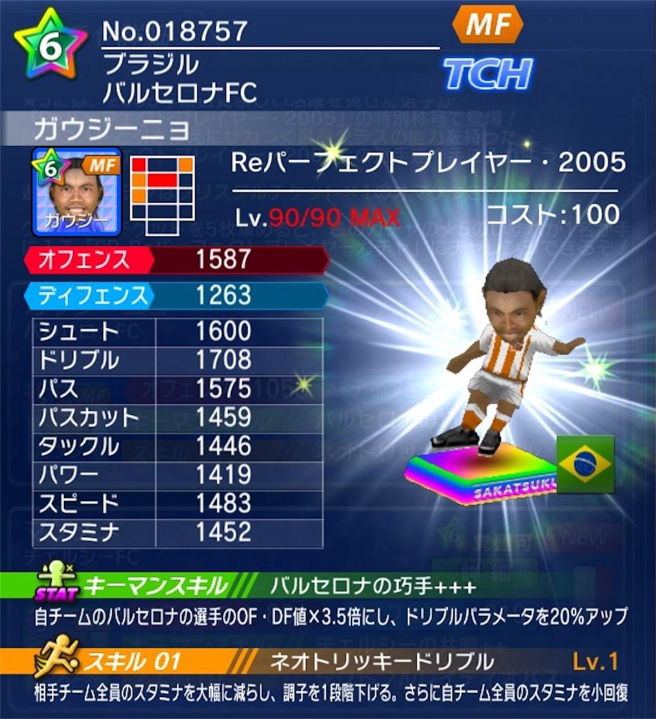 f:id:sakatsuku_challenge:20190216071045j:image