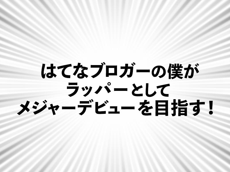 f:id:sakayu9803:20171125130246p:plain
