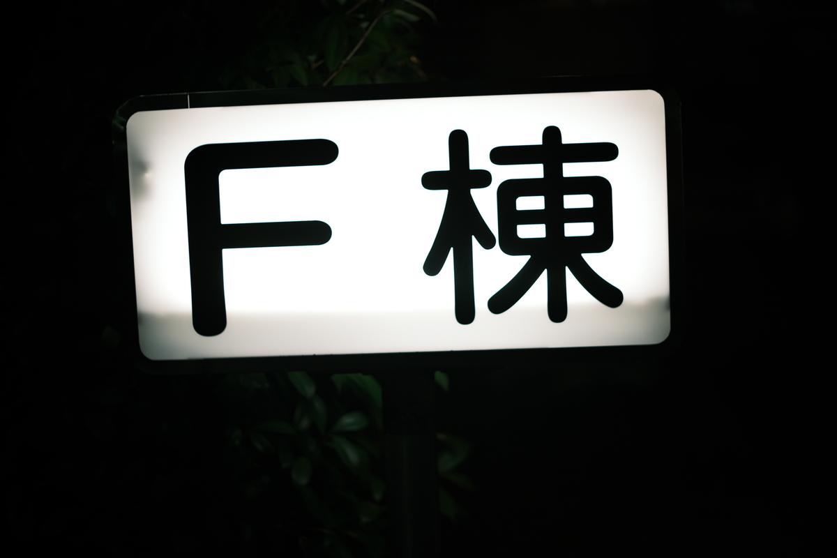 f:id:sakayuu18:20210628212816j:plain