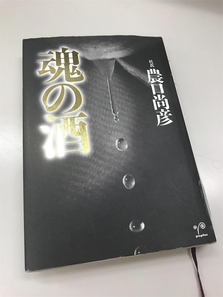 f:id:sake-brewer:20180712183833j:plain