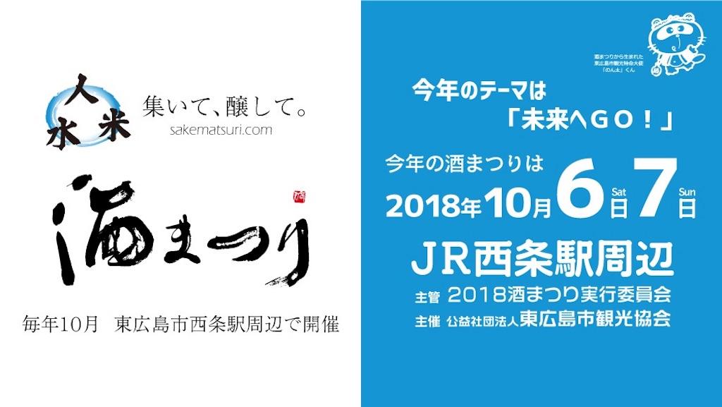 f:id:sake-brewer:20180909222054j:plain