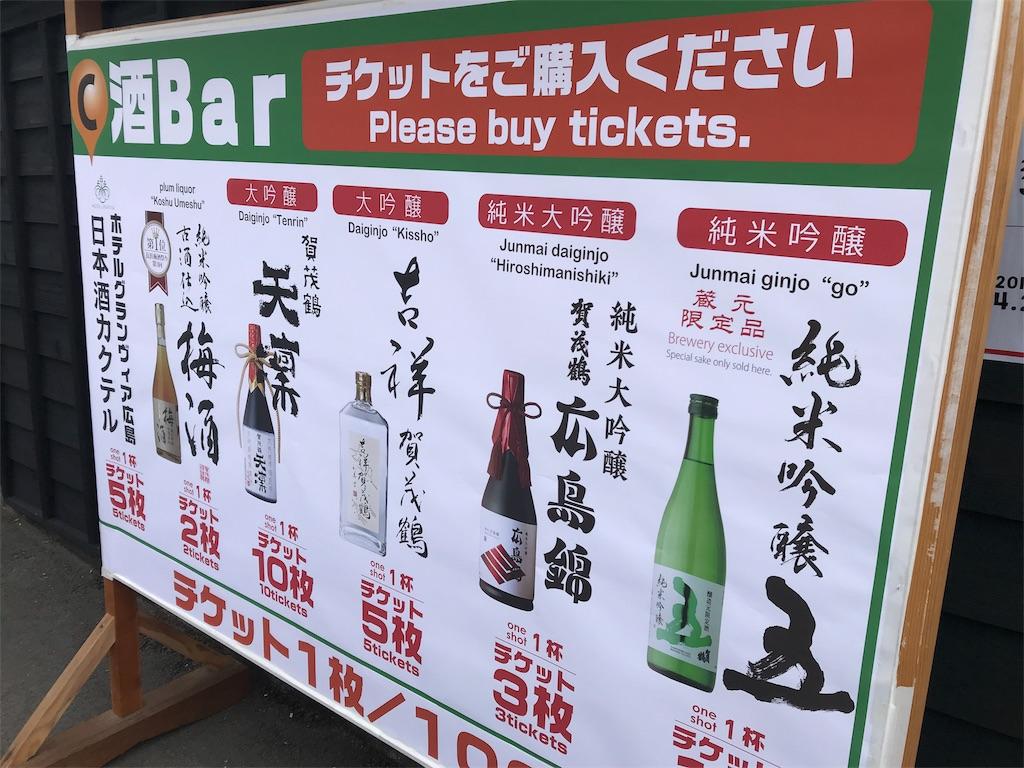 f:id:sake-brewer:20181018181940j:plain