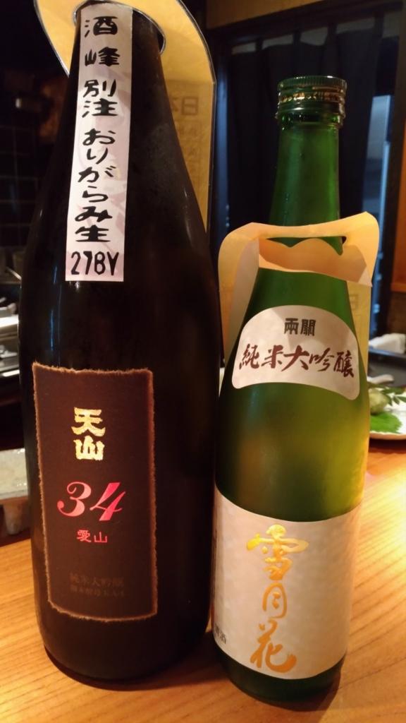 f:id:sake-casual:20161211011939j:plain:w100