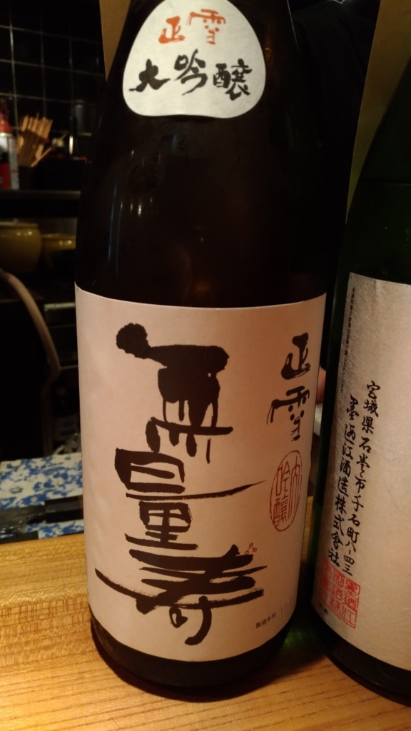 f:id:sake-casual:20161211012015j:plain:w100
