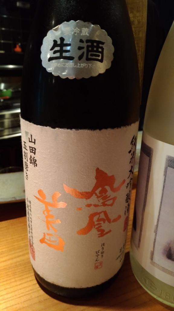 f:id:sake-casual:20161211013232j:plain:w100