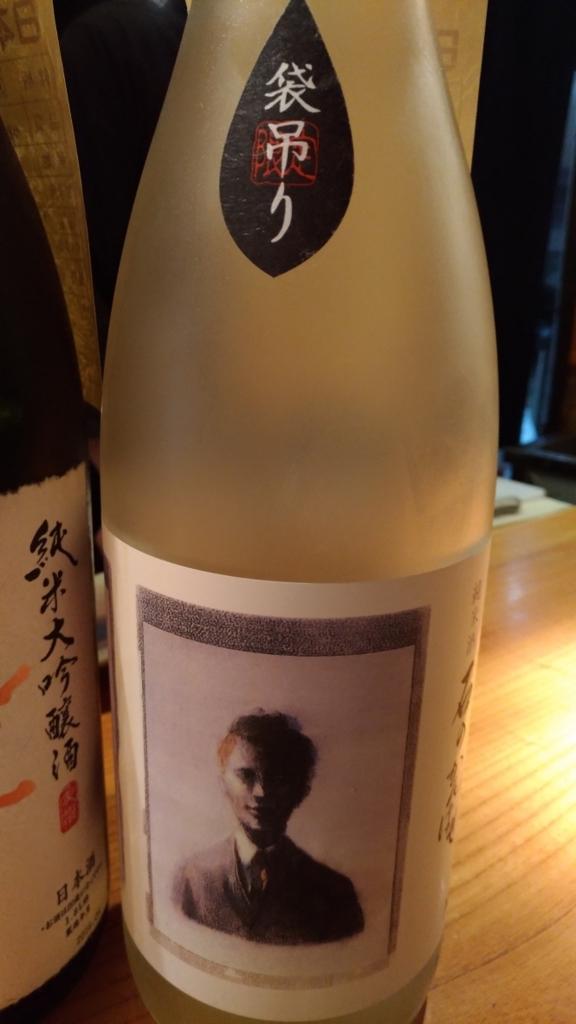 f:id:sake-casual:20161211013244j:plain:w100