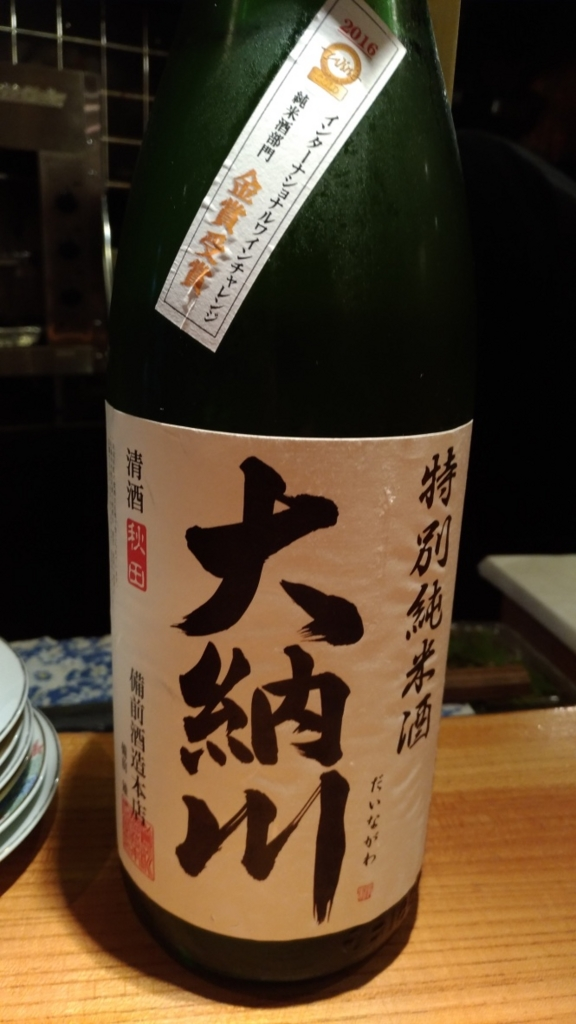 f:id:sake-casual:20161211013314j:plain:w100