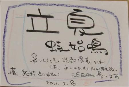 f:id:sake-takama:20110514090844j:image