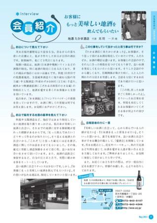 f:id:sake-takama:20110602133605j:image