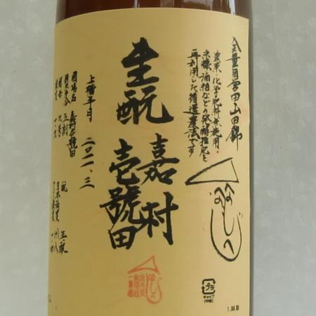 f:id:sake-takama:20150628134200j:image:w360