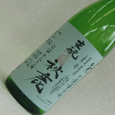 f:id:sake-takama:20150628134456j:image:w360