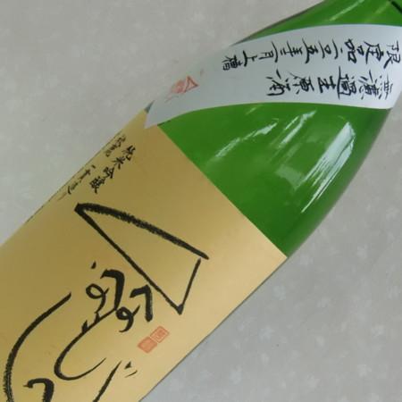 f:id:sake-takama:20150628134755j:image:w360
