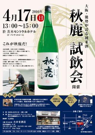 f:id:sake-takama:20160316195104j:image