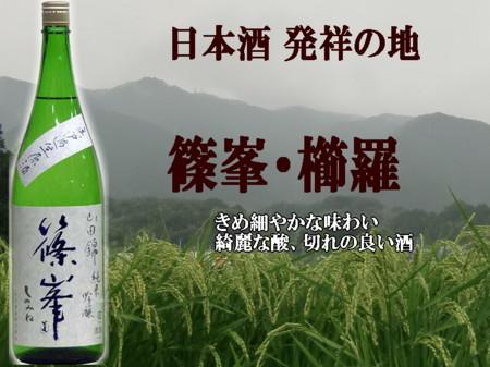 f:id:sake-takama:20161009114730j:image:w640
