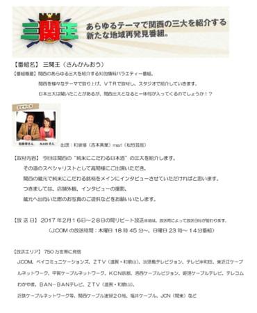 f:id:sake-takama:20170216125044j:image