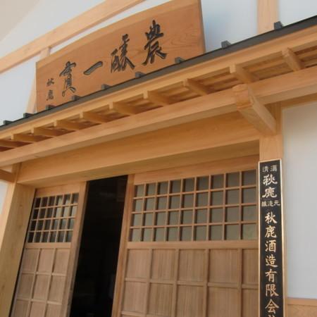 f:id:sake-takama:20181122200412j:image