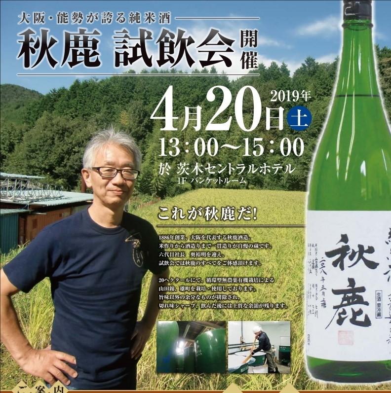 f:id:sake-takama:20190316001529j:plain